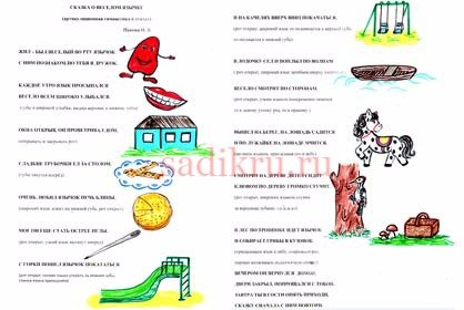 Артикуляционная гимнастика в детском саду