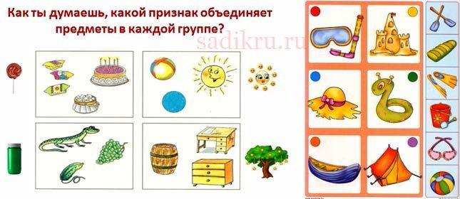Карточки с головоломками для детей в детском садике