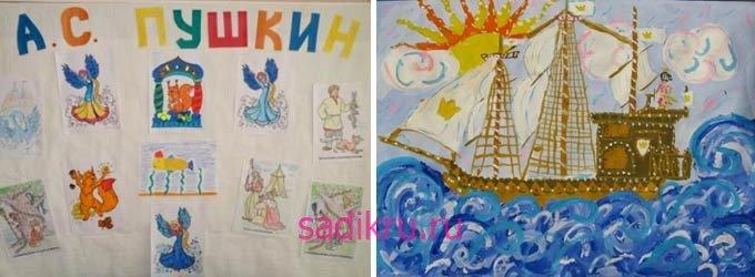 Детские рисунки к сказкам Пушкина