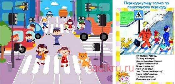 Дорога в детский сад или школу
