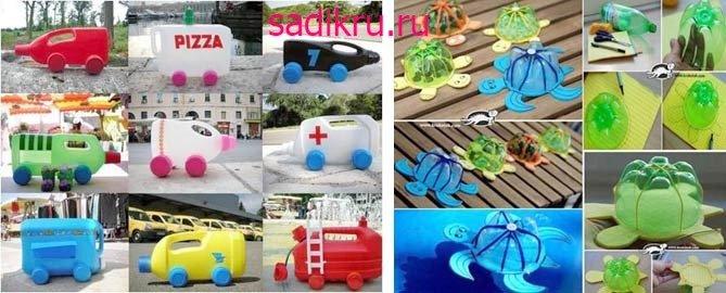 Игрушки для детей из пластиковых банок и бутылок