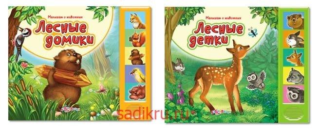 Детские книги про животных