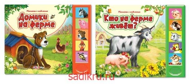 Книги про домашних животных для детей