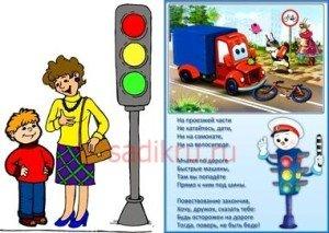Детям про светофор