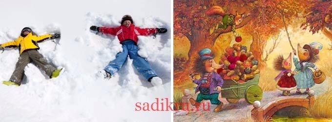 О временах года на прогулке с детьми