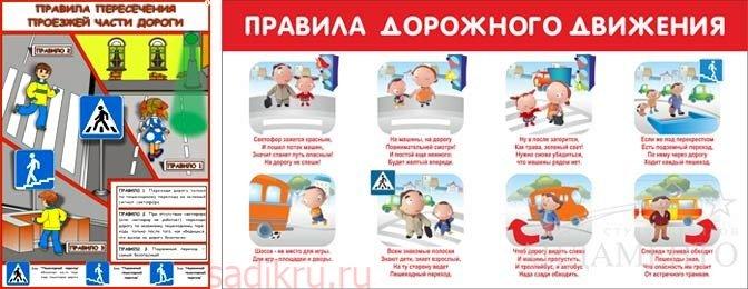 Консультация для родителей по ПДД в детском саду