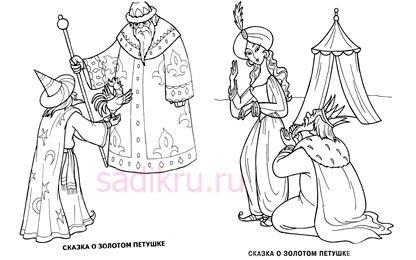 Рисунки карандашом к сказкам пушкина поэтапно