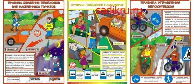 Правила поведения около дороги детям