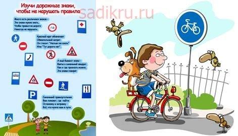 Детям о знаках дорожного движения