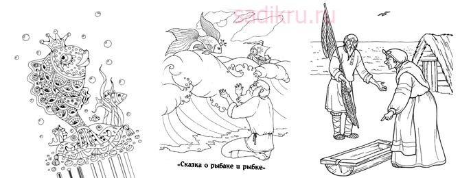 Детские рисунки к сказкам Пушкина для самых маленьких