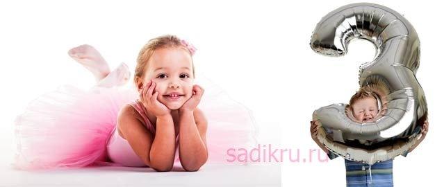 Как определить способности ребенка трех лет