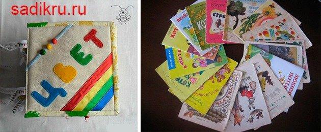 Книжка малышка своими руками в детский сад
