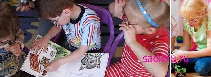 Детские сады для слепых