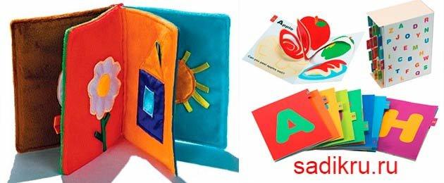 обучающие книжки для детей в детском садике