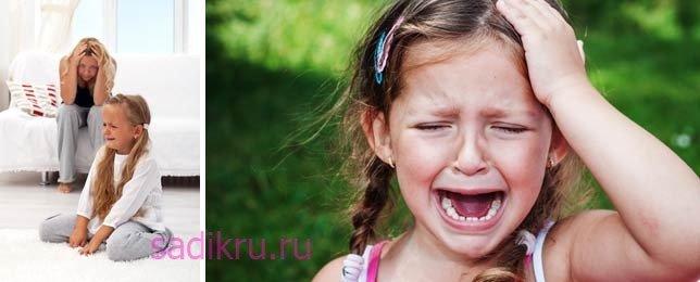 Ребенок плачет по любому поводу что делать