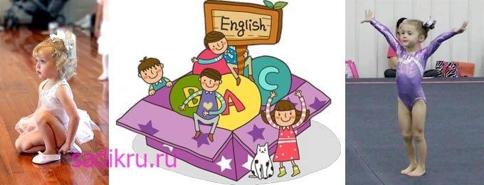 Иностранные языки для трехлетних детей